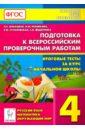 Подготовка к Всероссийским проверочным работам. Итоговые тесты за курс начальной школы. 4 кл. ФГОС