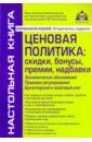 Касьянова Галина Юрьевна Ценовая политика. Скидки, бонусы, премии, надбавки цены