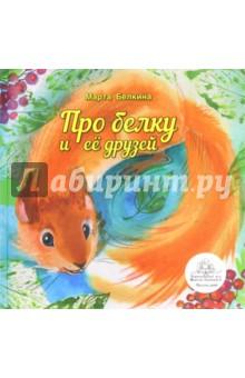 Купить Про белку и её друзей, ИД Марины Сергеевой, Сказки отечественных писателей