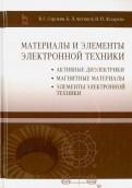 Материалы и элементы электронной техники. Учебник. Том 2