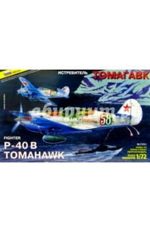 7201/Американский истребитель Томагавк звезда самолет томагавк 7201з
