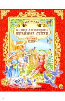 Любимые стихи проф пресс любимые сказки сказки русских писателей