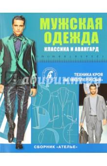 Сборник Ателье. Мужская одежда. Классика и авангард