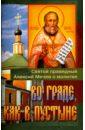 Во граде, как в пустыне. Святой праведный Алексей Мечев о молитве алексей мечев священномученик сергий мечев духовный азбуковник благодать посреди ада