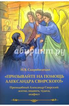 Призывайте на помощь Александра Свирского! Преподобный Александр Свирский. Житие, подвиги, чудеса