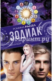 Купить Зодиак, АСТ, Мистика. Фантастика. Фэнтези