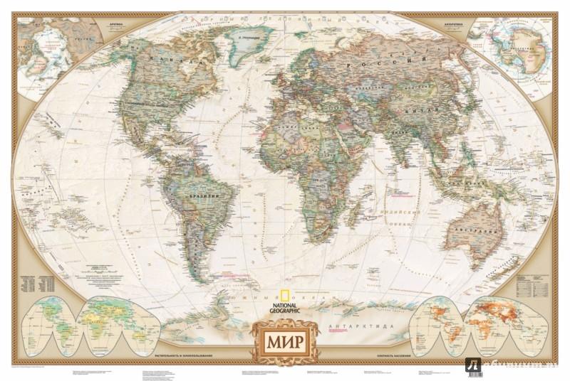 Иллюстрация 1 из 18 для Карта мира   Лабиринт - книги. Источник: Лабиринт
