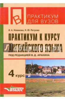 Практикум к курсу английского языка под редакцией В. Д. Аракина. 4 курс