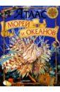 Атлас морей и океанов: Науч.— поп. изд. для детей,