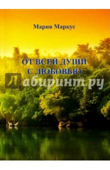 Маркус Мария Михайловна » От всей души с любовью