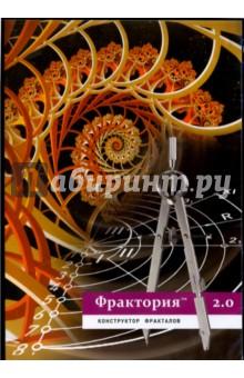 Zakazat.ru: Фрактория 2.0. Конструктор фракталов (DVD).