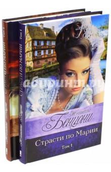 Страсти по Марии. В 2-х томах эксмо страсти по марии