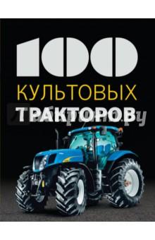 100 культовых тракторов куплю шину для тракторов и сельскохозяйственных машин 265 70р16
