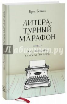 Литературный марафон. Как написать книгу за 30 дней купить 2110 в самаре за 220 тысяч