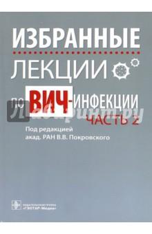 Избранные лекции по ВИЧ-инфекции. Часть 2