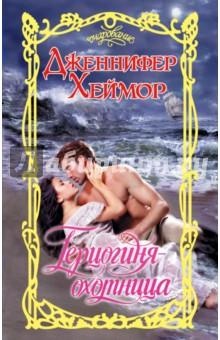 Герцогиня-охотница книги издательство аст герцогиня охотница