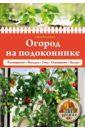 Огород на подоконнике, Белякова Анна Владимировна