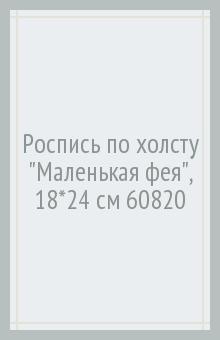 """Роспись по холсту """"Маленькая фея"""", 18*24 см (60820)"""