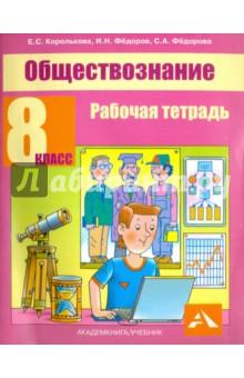 Обществознание. 8 класс. Рабочая тетрадь обществознание 8 класс боголюбов иркутск