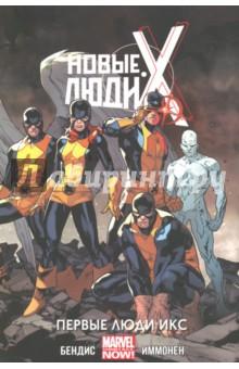 Новые Люди Икс. Том 1. Первые Люди Икс (Бендис Брайан Майкл)