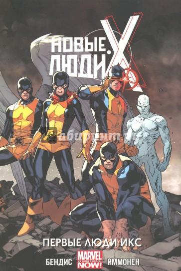 Новые Люди Икс. Том 1. Первые Люди Икс, Бендис Брайан Майкл