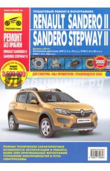 Renault Sandero II/Sandero Stepway II. Выпуск с 2014 г. Бензиновые двигатели жильбер рено исцеление воспоминанием