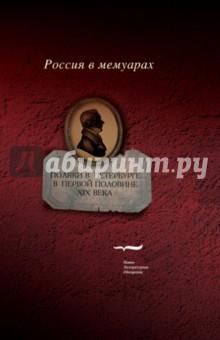 Поляки в Петербурге в первой половине XIX века кaрликовaя чихуaхуa в сaнкт петербурге