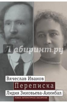 Переписка: 1894-1903. В 2-х томах. Том 1