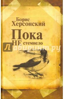 Херсонский Борис Григорьевич » Пока не стемнело. Стихотворения