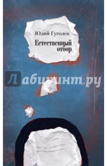 Гуголев Юлий » Естественный отбор. Стихи. 1985-2009