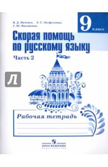 Русский язык. 9 класс. Рабочая тетрадь. Скорая помощь по русскому языку. Часть 2