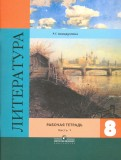 Литература. 8 класс. Рабочая тетрадь к учебнику В. Я. Коровиной. В 2-х частях