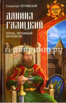 Даниил Галицкий. Король, погубивший королевство чернявский с даниил галицкий король погубивший королевство