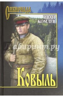 Ковыль иван комлев ковыль сборник