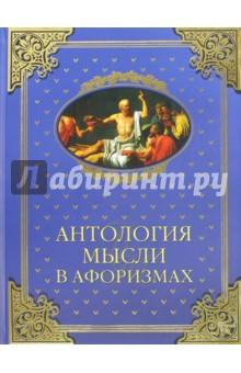 Антология мысли в афоризмах