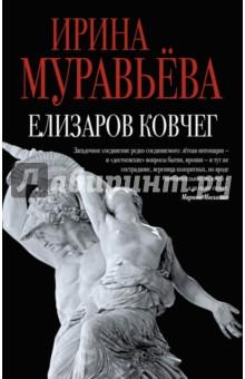 Елизаров ковчег книги эксмо ковчег марка