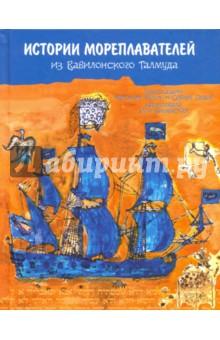 История мореплавателей из Вавилонского Талмуда