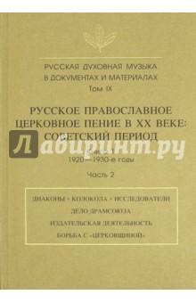 Русская духовная музыка в документах и материалах. Том IX. Книга 1. Часть 2