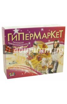 Настольная игра для девочек Гипермаркет (01017) как и где купить микроавтобус