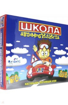 Купить Игра для мальчиков Школа автомобилиста (01018), Белфарпост, Другие настольные игры