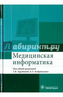 Медицинская информатика : Учебник