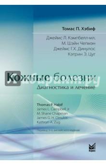 Кожные и венерические болезни (страница 4) c2b05b32f2f