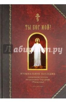 Ты Бог мой! Музыкальное наследие священномученика митрополита Серафима Чичагова