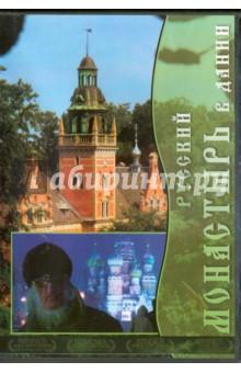 Русский монастырь в Дании (DVD) энциклопедия таэквон до 5 dvd