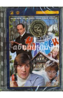 Чародеи. Ремастированный (DVD) цареубийца ремастированный dvd