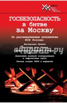 Госбезопасность в битве за Москву. Документы, рассекреченные ФСБ России ()