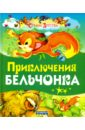 Обложка Приключения бельчонка