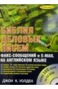 Библия деловых писем, факс-сообщений и e-mail на английском языке (+ CD)