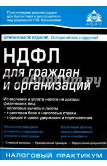 НДФЛ для граждан и организиций