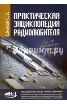 Практическая энциклопедия радиолюбителя сам себе электрик электромонтаж и полезные электронные самоделки